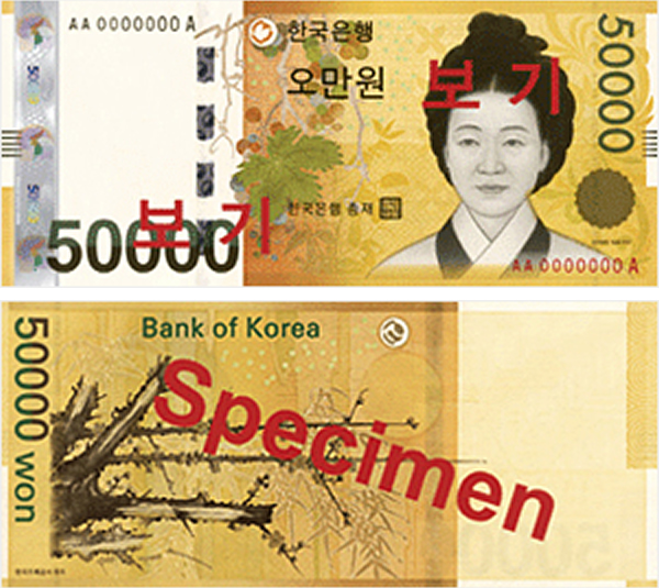 anverso reverso billete 50.000 won Corea